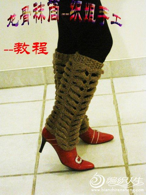 龙骨袜筒--织姐.jpg