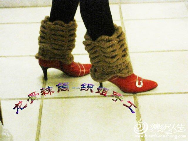 龙骨袜筒--织姐 (1).jpg