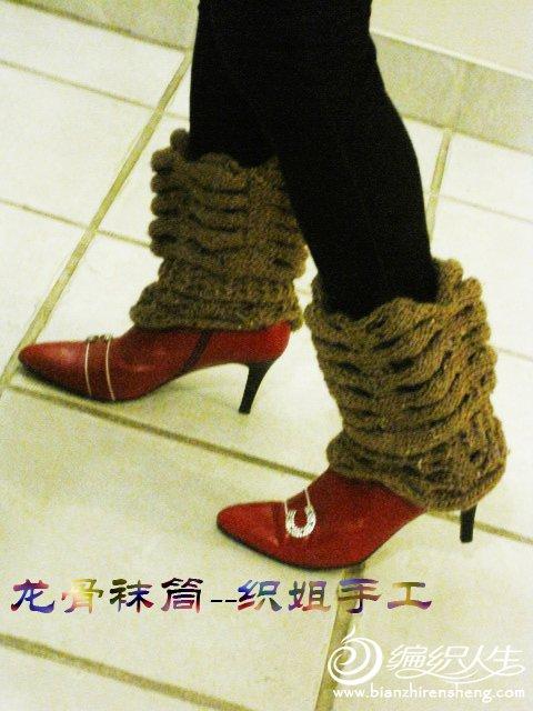 龙骨袜筒--织姐 (2).jpg