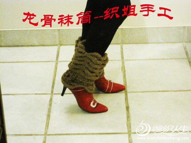 龙骨袜筒--织姐 (3).jpg
