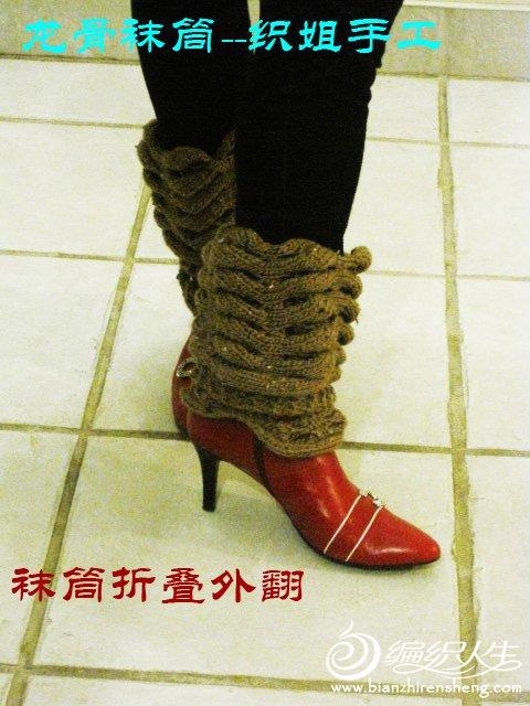 龙骨袜筒--织姐 (4).jpg