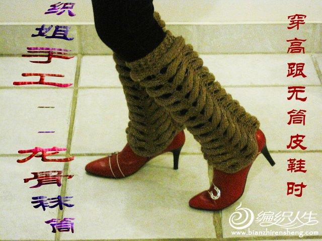 龙骨袜筒--织姐 (5).jpg