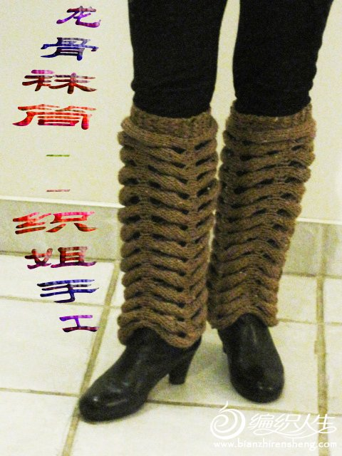 龙骨袜筒--织姐 (6).jpg