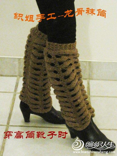 龙骨袜筒--织姐 (7).jpg