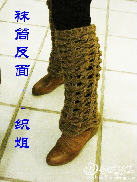 龙骨袜筒--织姐 (8).jpg