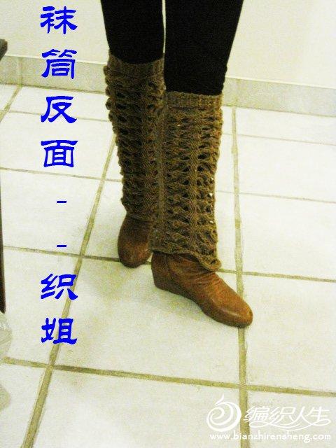 龙骨袜筒--织姐 (9).jpg