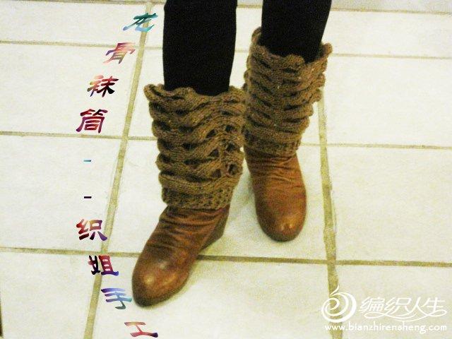 龙骨袜筒--织姐 (11).jpg