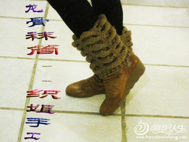 龙骨袜筒--织姐 (12).jpg