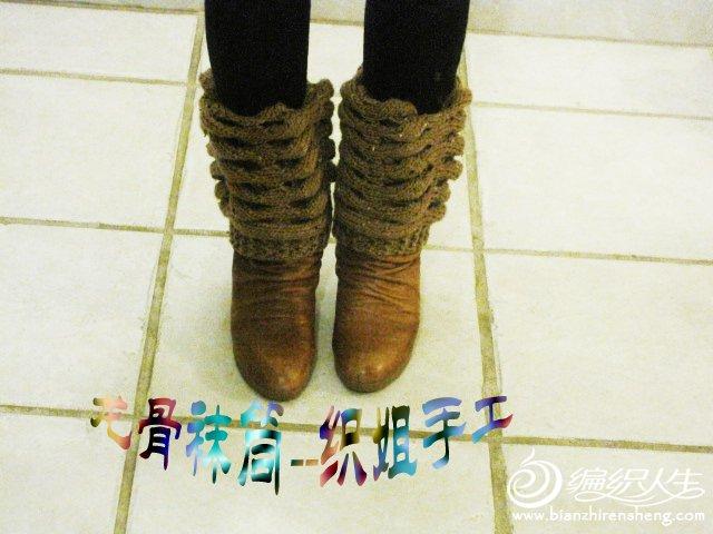 龙骨袜筒--织姐 (13).jpg