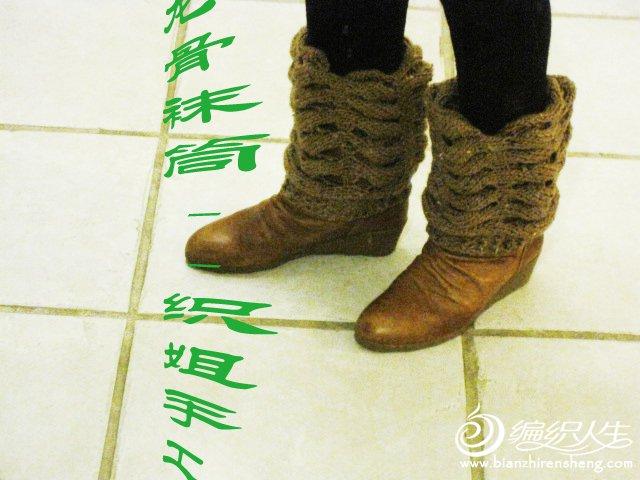 龙骨袜筒--织姐 (14).jpg