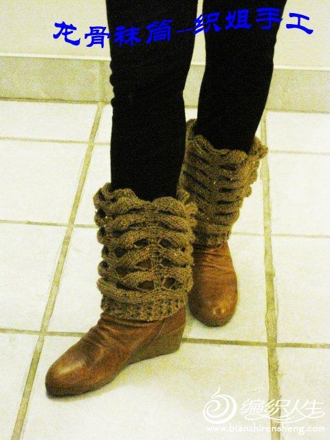 龙骨袜筒--织姐 (15).jpg