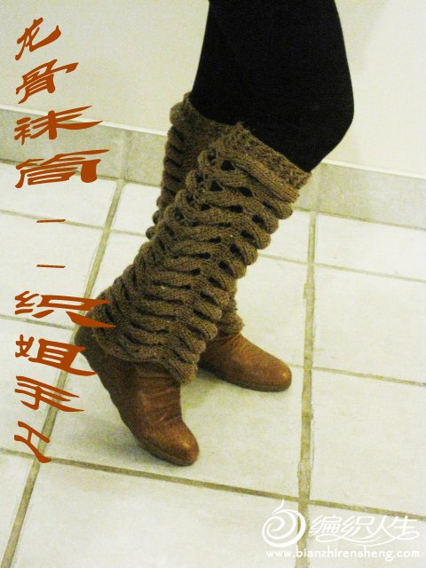 龙骨袜筒--织姐 (16).jpg