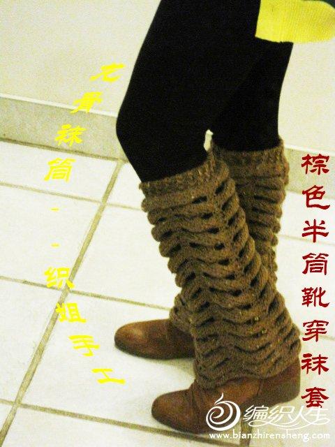 龙骨袜筒--织姐 (18).jpg