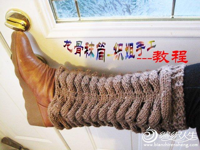 龙骨袜筒--织姐 (19).jpg