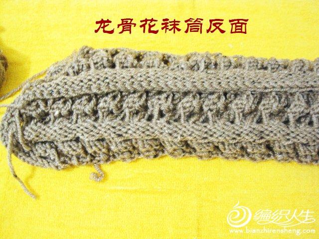 龙骨袜筒--织姐 (20).jpg