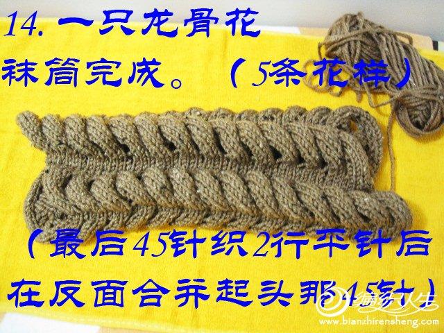 龙骨袜筒--织姐 (21).jpg