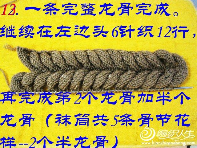 龙骨袜筒--织姐 (22).jpg