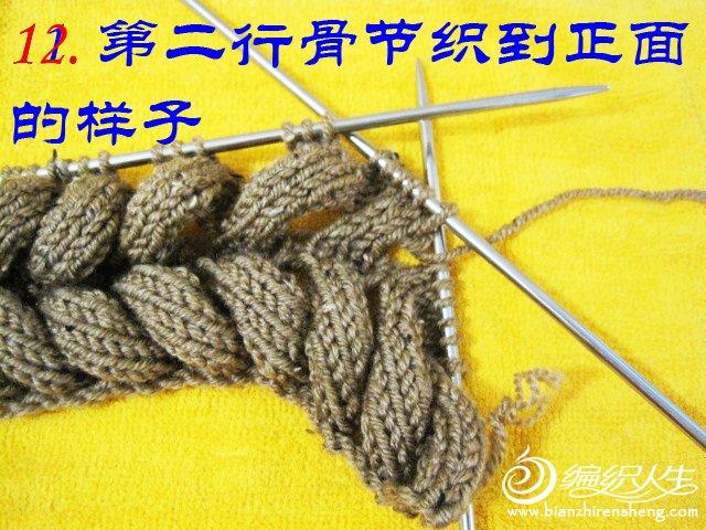 龙骨袜筒--织姐 (23).jpg