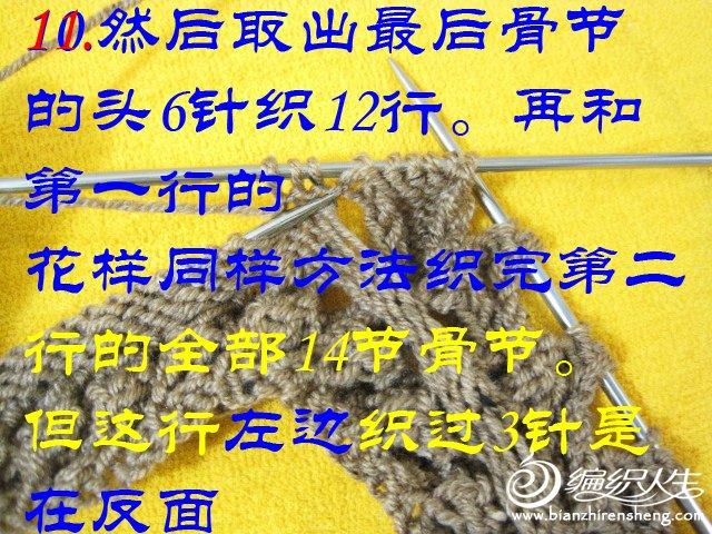 龙骨袜筒--织姐 (24).jpg