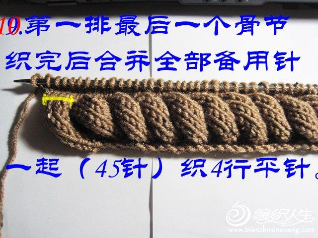 龙骨袜筒--织姐 (25).jpg