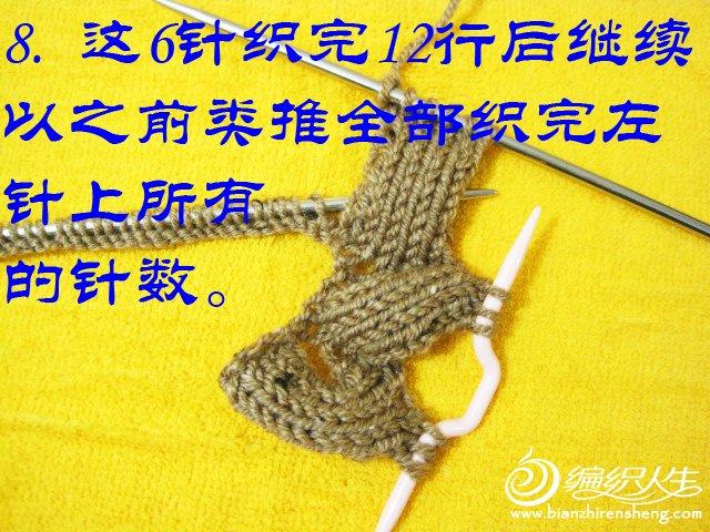 龙骨袜筒--织姐 (27).jpg