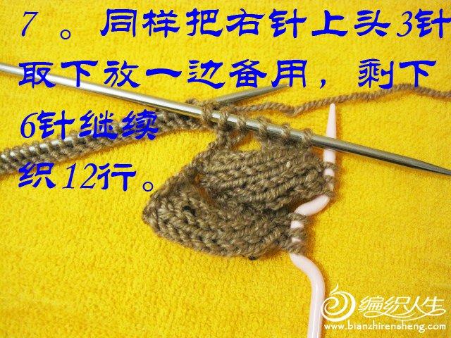 龙骨袜筒--织姐 (28).jpg
