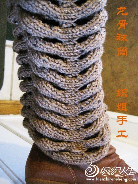 龙骨袜筒--织姐 (36).jpg