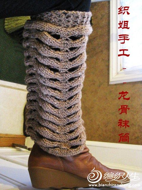 龙骨袜筒--织姐 (37).jpg