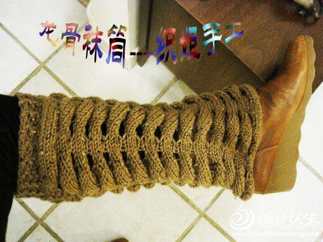 龙骨袜筒--织姐 (39).jpg
