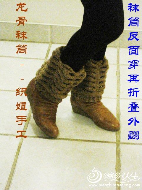 龙骨袜筒--织姐 (40).jpg