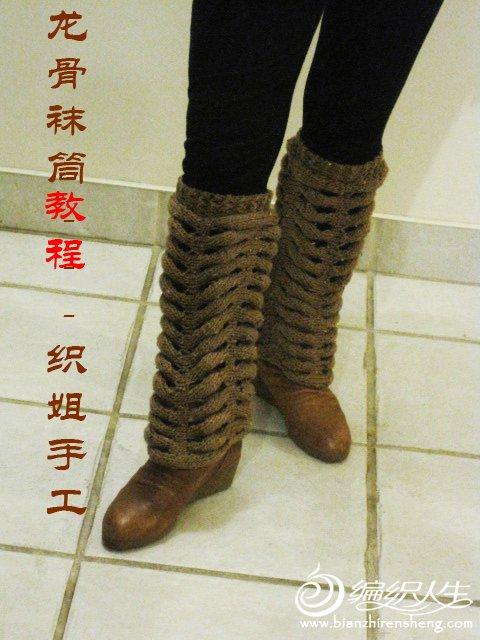 龙骨袜筒--织姐 (41).jpg