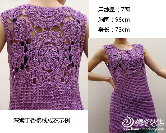 深紫丁香棉线背心组合.jpg