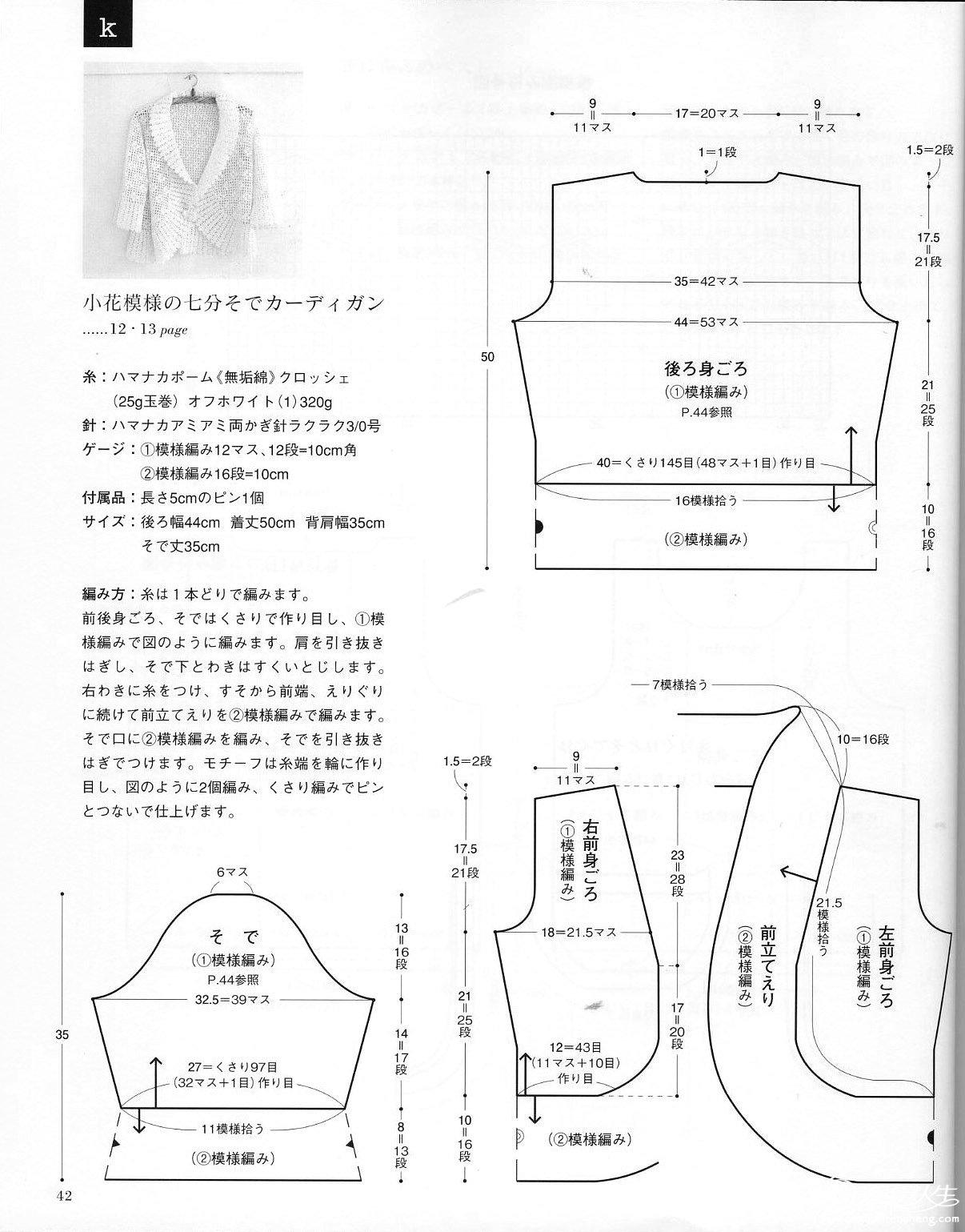 白玉莲中袖衣2.jpg