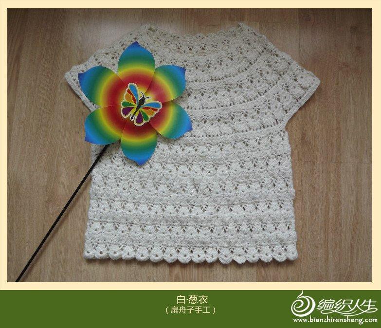 白·葱衣3.jpg