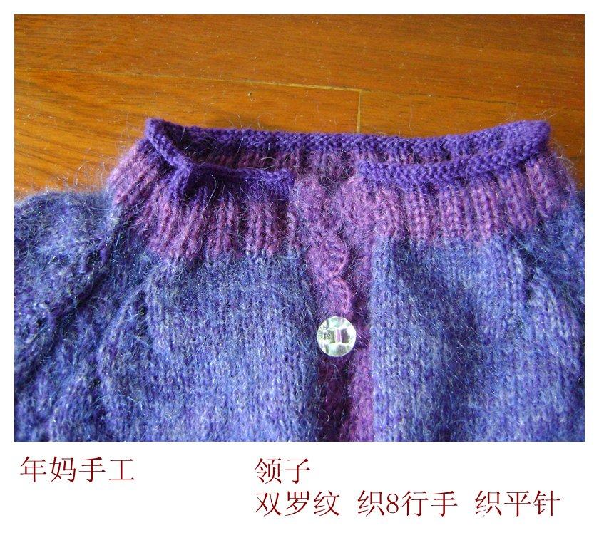 紫罗兰外套4.jpg