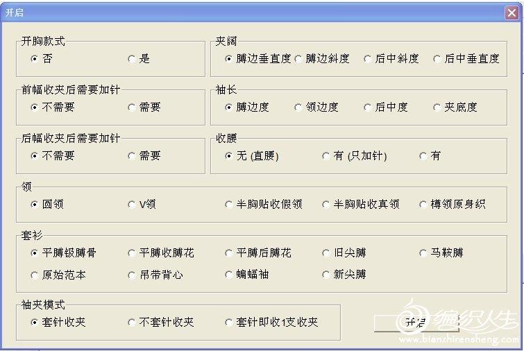 002-衫型范本.jpg