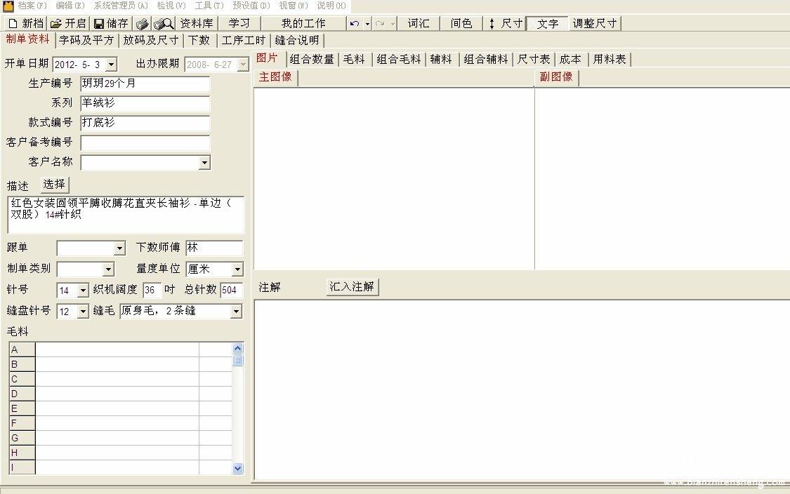 003-制单资料.jpg