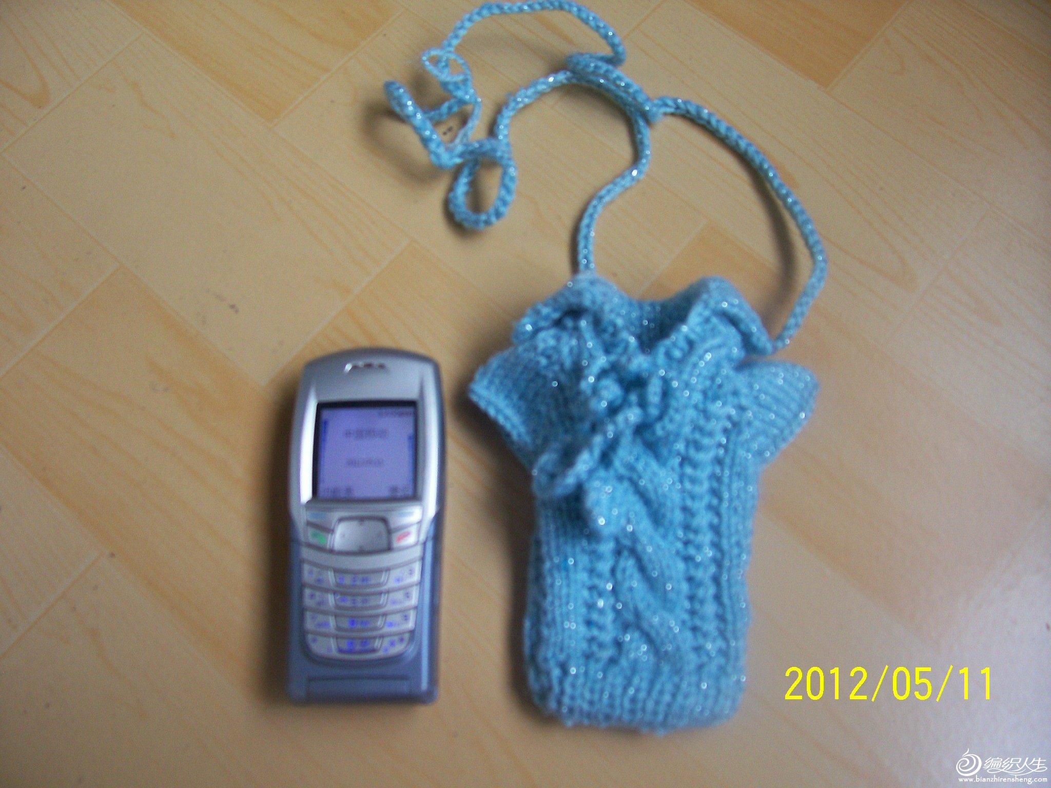 手机和衣服