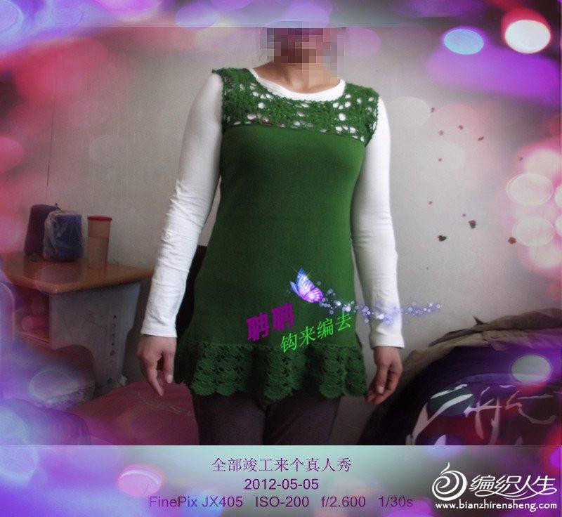 2012绿仙子2.jpg