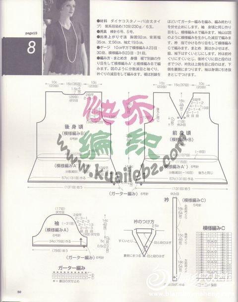 2012志田春夏最新编织书籍(快乐编织首发)51.jpg