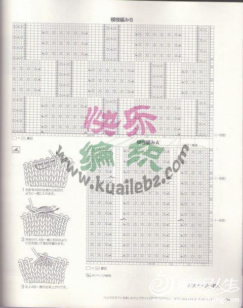 2012志田春夏最新编织书籍(快乐编织首发)52.jpg