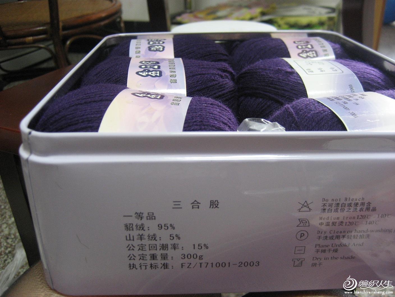 紫色貂绒一盒120元