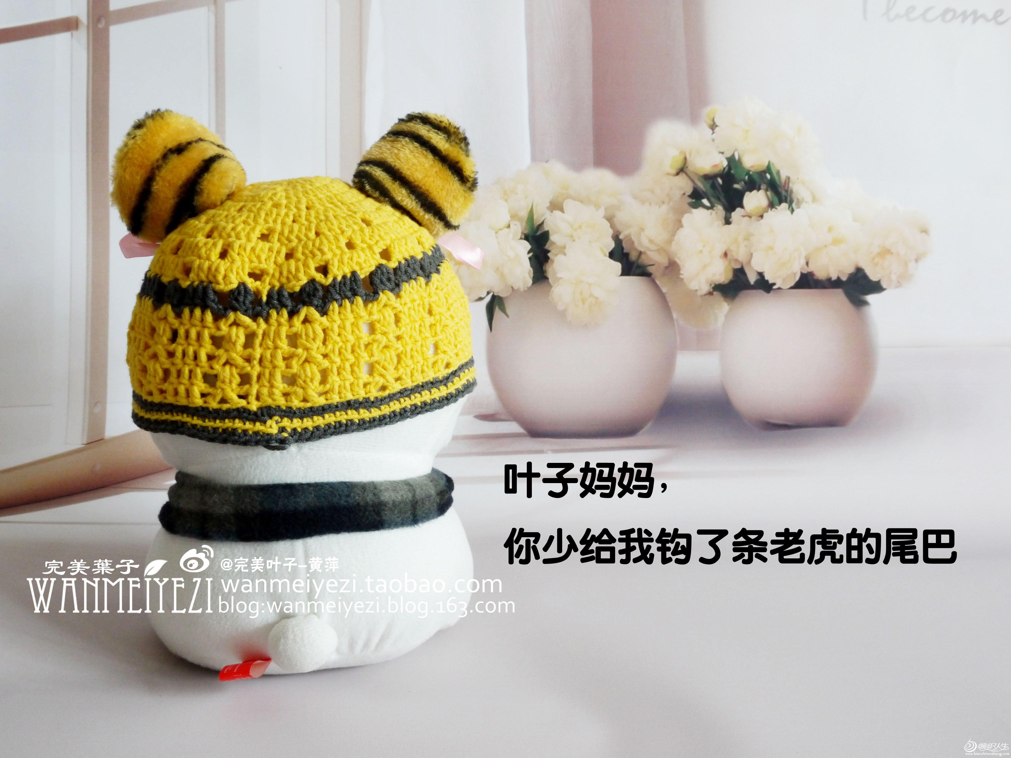 完美叶子-小老虎帽