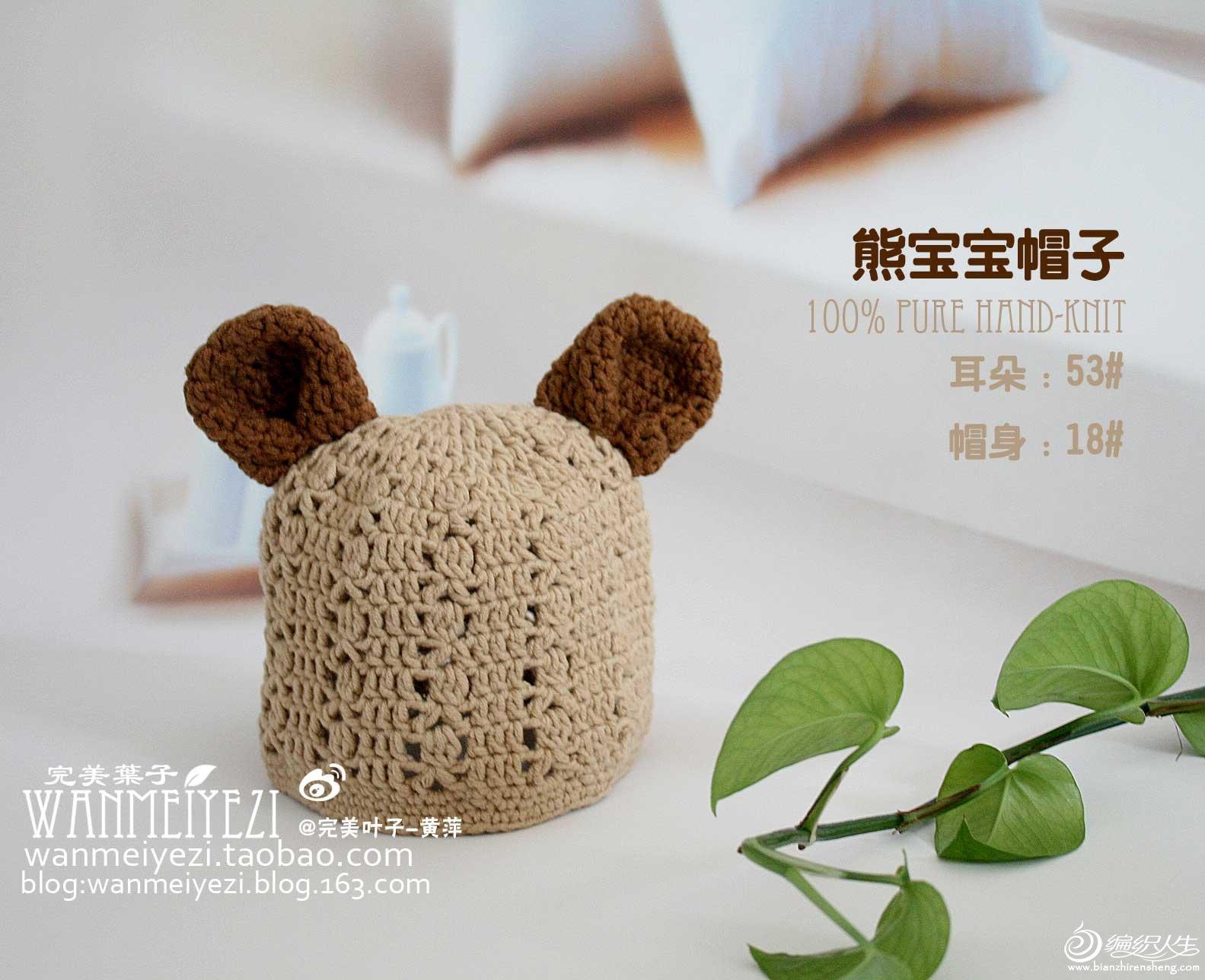 完美叶子-小熊帽子