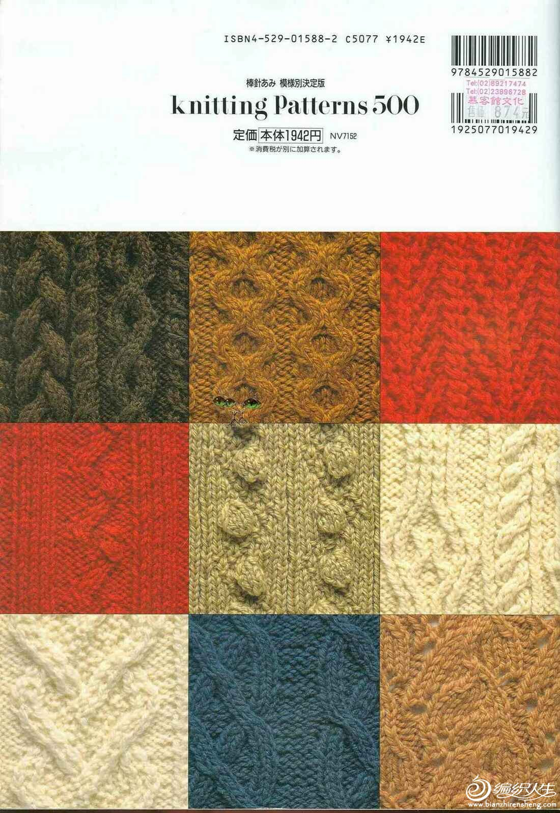 Knitting Patterns 500 144.jpg