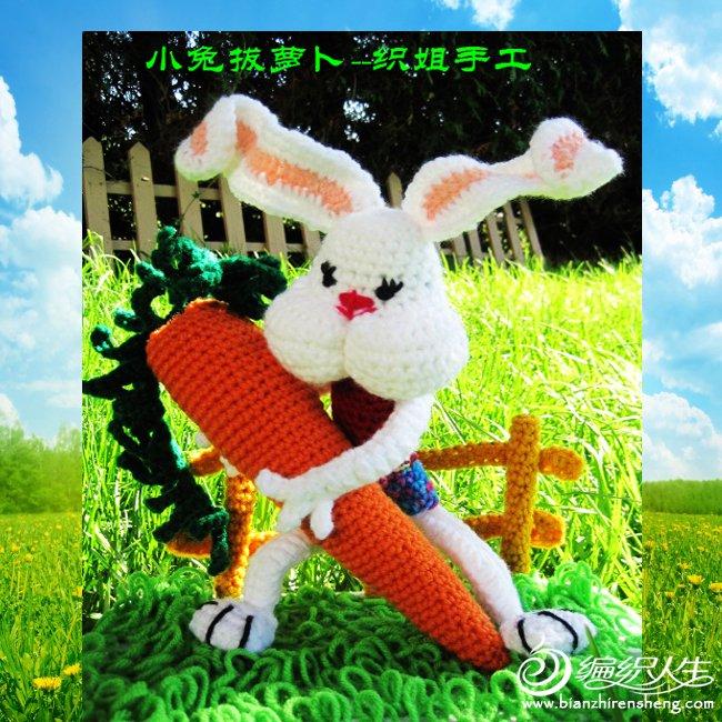 小兔拔萝卜——织姐手工.jpg