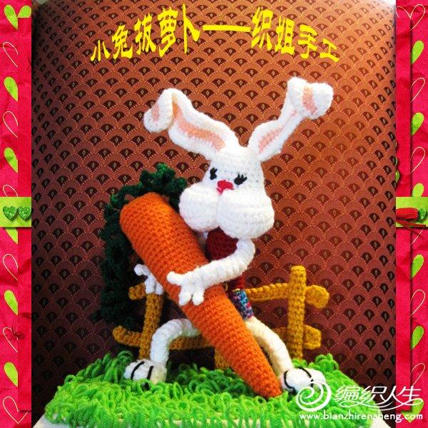 小兔拔萝卜——织姐手工 (5).jpg