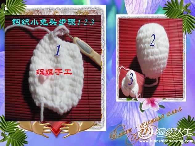 小兔拔萝卜——织姐手工 (26).jpg