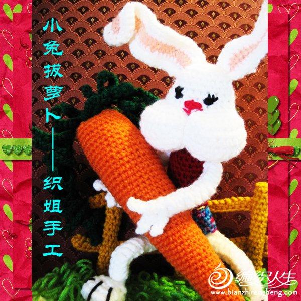小兔拔萝卜——织姐手工 (32).jpg