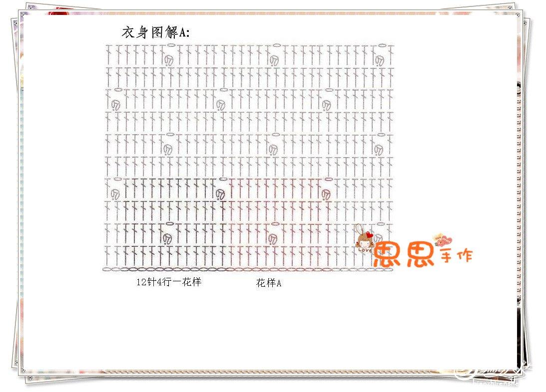 花样A图解_副本.jpg